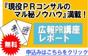 広報PR講座レポート無料プレゼント!!